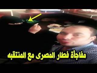 مفاجاة يكشفها حنفى السيد فى قضية فطار الشاب المصرى مع المنتقبه السعوديه