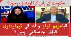 What options do Government have? Aitzaz Ahsan analysis
