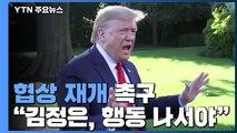 """트럼프 """"김정은 위원장, 신속하게 행동 나서야"""" / YTN"""