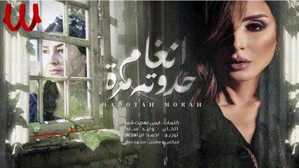 Angham - Hadotet Horraa- انغام  حدوتة  مرة