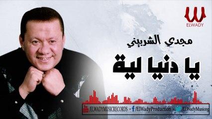 Magdy El Sherbiny  - Ya Donya Leh / مجدي الشربيني - يا دنيا ليه الظلم ده