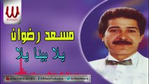 Mos'ad Radwan  -  Yalla Bena Yalla  / مسعد رضوان - يلا بينا يلا