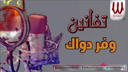 Tafanen  -  Wafar Dawak / تفانين - وفر دواك  توزيع جديد