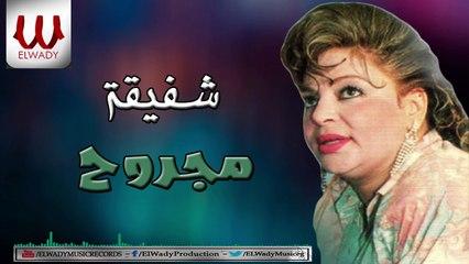 Shafiqa -  Magrouh / شفيفة - مجروح