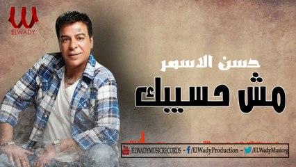 Hassan El Asmar - Msh Hasebak / حسن الأسمر - مش حسيبك