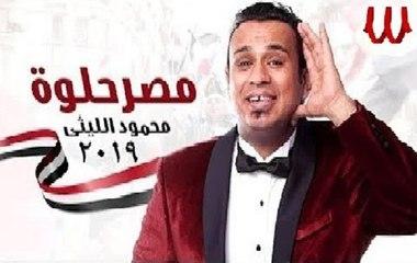 Mahmoud Ellithy - Clip Masr Helwa   محمود الليثى - كليب مصر حلوه 2019