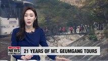 1118 A look into a key inter-Korean project: Mt. Geumgang tours