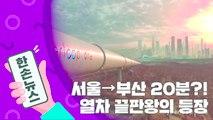 """[15초 뉴스] """"서울→부산 20분""""...열차 끝판왕 '하이퍼루프' / YTN"""