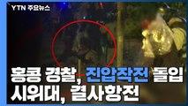홍콩 경찰, 진압작전 돌입...시위대, 유서 쓰고 결사항전 / YTN