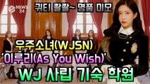 우주소녀(WJSN), 신곡 '이루리' 귀티 좔좔~ 새로운 컨셉 예고 'WJ 사립 기숙 학원'
