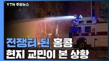 [이슈인사이드] 격화되는 홍콩 사태, 현지 교민이 본 상황은 / YTN