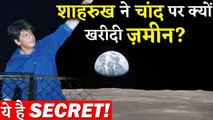 Shahrukh Khan Bought A Land On Moon Here Is The Interesting Secret Behind It!
