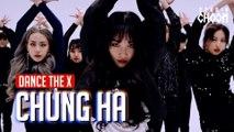 [Dance the X] 청하 - 벌써 12시