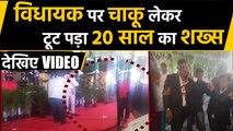 Congress MLA Tanveer Sait पर knife से हमला, हालत गंभीर |वनइंडिया हिंदी