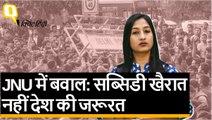 JNU Protest: सस्ती शिक्षा खैरात नहीं, हक है