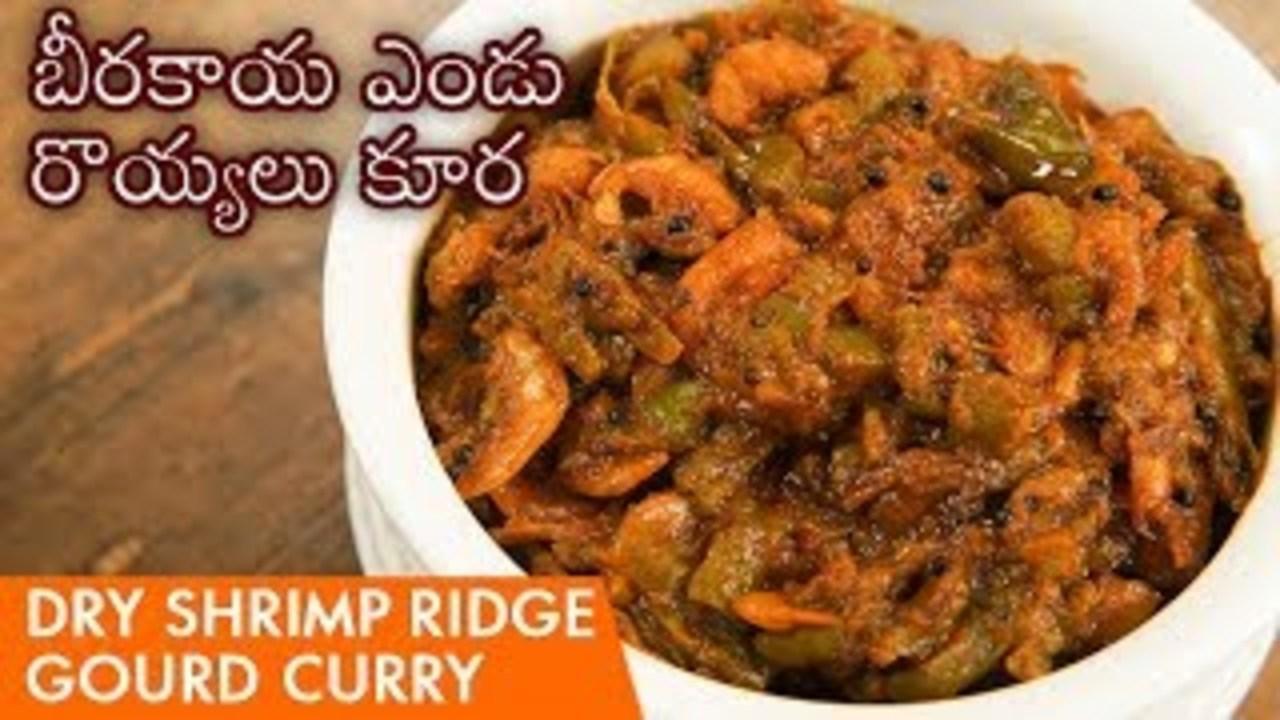 Beerakaya Enduroyyalu Kura | Dry Prawns Ridge Gourd Curry | బీరకాయ ఎండు రొయ్యలు కూర