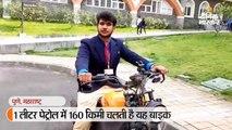 पेट्रोल की बढ़ती कीमतों से परेशान हुआ छात्र, बना डाली एक लीटर में 160 किलोमीटर चलने वाली बाइक