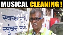 Pune's sanitation worker's unusual way to spread awareness on cleanliness | OneIndia News