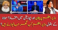 """Imran Khan will soon loose his seat,"" says Maulana Fazlur Rahman"