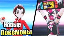 Pokemon Sword Shield #23 — Водный Трицикл {Switch} прохождение часть 23