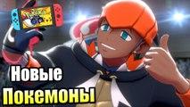 Pokemon Sword Shield #25 — Восьмой Значок Дракона {Switch} прохождение часть 25