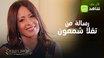 هل فاتتكم هذه الحلقة من #عروس_بيروت ؟ النجمة تقلا شمعون عندها الحل! تابعوا الحلقة وكل حلقات المسلسل حصرياً ومجاناً على #شاهد