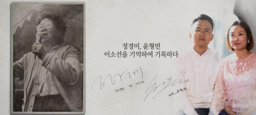[기억록]정경미&윤형빈, 이소선을 기억하여 기록하다.