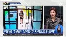 """장경욱 교수 """"진중권, 날 이상한 사람으로 만들어"""""""