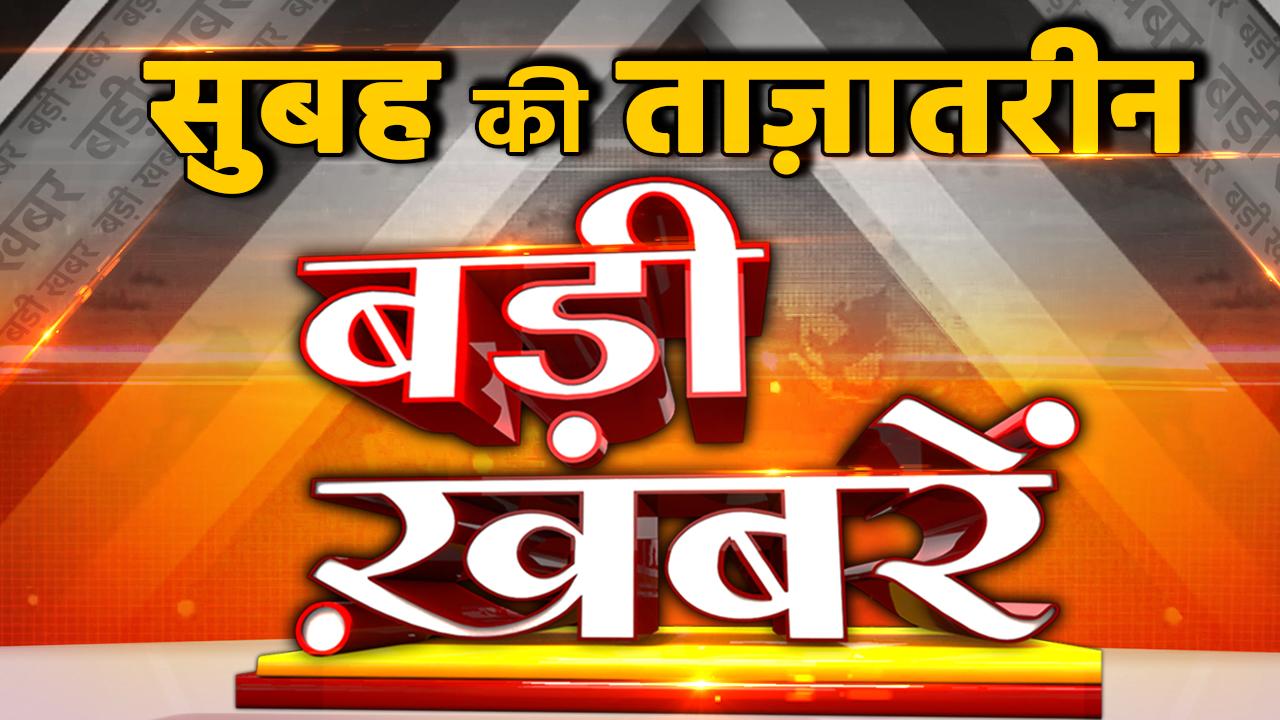 News Bulletin Today | Latest News | Top News | Top Headlines | 19 November Top News |वनइंडिया हिंदी