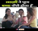 baccha kaise hota hai, prank video funny, Padosan acchi hai, prank video, prank videos funny Hindi, prank video funny India, videos prank, video prank funny, video pranks, video prank viral,