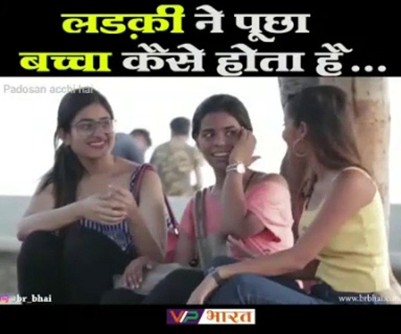 baccha kaise hota hai, prank video funny, Padosan acchi hai, prank video, prank videos funny Hindi,