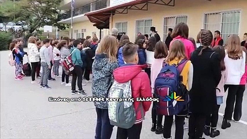 Ο μητροπολίτης Φθιώτιδας Συμεών στο 13ο δημοτικό σχολείο της Λαμίας