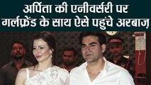 Arbaaz Khan & his girlfriend Giorgia Andriani looks perfect at Arpita Aayush party | Boldsky