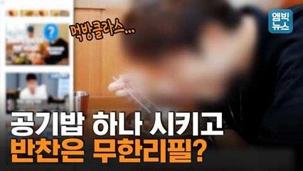 [엠빅뉴스] '개인 먹방 유튜버'는 들어오지 말라는 식당들? ..도대체 왜?