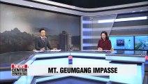 N. Korea pessimistic toward cooperating with Seoul on Mt. Geumgang: Expert