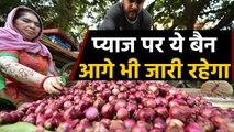Onion के Export पर बढ़ाई जा सकती है पाबंदी, 1000 टन प्याज के Import का भी Order  वनइंडिया हिंदी