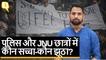 JNU छात्रों पर लाठीचार्ज का सच, पुलिस और छात्रों के अलग-अलग बयान