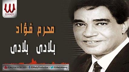 Moharam Fouad - Biladi Biladi - محرم فؤاد - بلادي بلادي