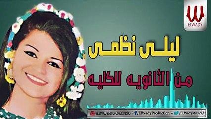 Laila Nazmy  - Mn El Sanawya LlKolia / ليلي نظمي - من الثانوية للكليه