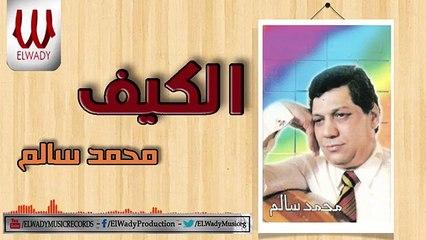 Mohamed Salem -  Elkeaf / محمد سالم - الكيف