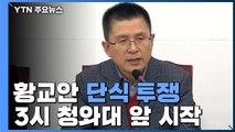 한국당 황교안, 잠시 뒤 단식 돌입 / YTN