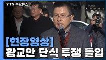 """[현장영상] 황교안 """"절체절명 위기 막으려 무기한 단식 투쟁 시작"""" / YTN"""