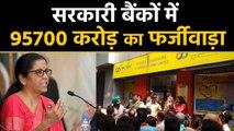 Nirmala Sitharaman का बड़ा खुलासा, बीते 6 महीने हुआ 95,760 Crore रुपये का Bank Fraud  वनइंडिया हिंदी
