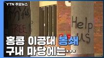홍콩 시위 진정 국면...구의원 선거 연기 '촉각' / YTN