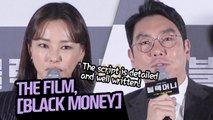 [Showbiz Korea] Lee Ha-nee(이하늬) & Cho Jin-woong(조진웅)'s interview for the film 'Black Money(블랙 머니)'