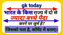 Gk। Daily gk। Gk questions and answers। Gktoday। general knowledge questions। General knowledge। Gk UPSC exam। Current affairs। Current affairs today। Current affairs questions and answers। Current affairs in hindi।