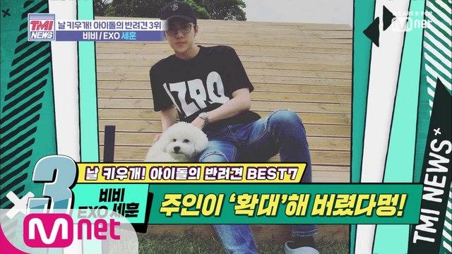 [23회] 비비에서 비비빅(BIG)으로 진화~ ′비비♥EXO 세훈′