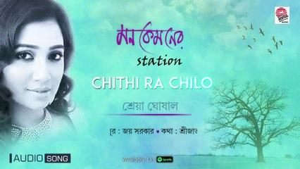 Chithi Ra Chilo (Piya Bolo) | Mon Kemoner Station | Shreya Ghoshal Joy Sarkar | Srijato