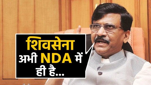Maharashtra: Sanjay Raut ने आखिर क्यों कहा, Shiv Sena अभी NDA में ही है  | वनइंडिया हिन्दी