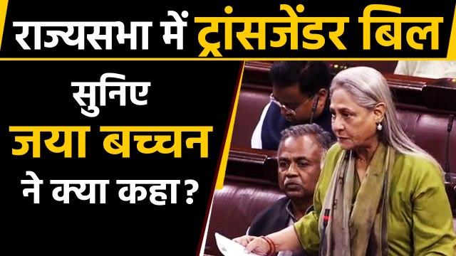 Transgender Persons bill पर Rajya Sabha में चर्चा, Jaya Bachchan ने रखी ये मांग | वनइंडिया हिन्दी